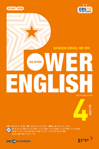 POWER ENGLISH(EBS 방송교재 2020년 4월)