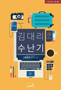 김 대리 수난기. 1