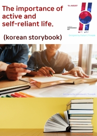 (Korean storybook) The importance of active and self-reliant life.