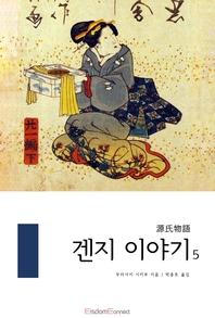 겐지 이야기 5권