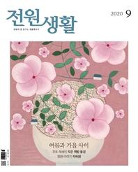 전원생활 2020년 09월호