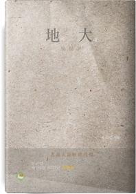 대지(윤곤강 제1시집)