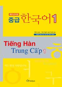 중급 한국어1: 베트남어판