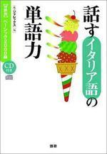 話すイタリア語の單語力 /cd  포함 (정)새책수준 [일본서적]   ☞ 서고위치:SV 1  *[구매하시면 품절로 표기 됩니다]