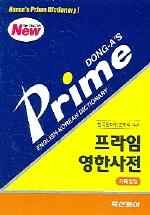 프라임 영한사전 (가죽) (5판)(2006)