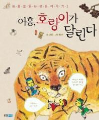 어흥 호랑이가 달린다(동물로 읽는 문화이야기 1)