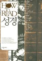 HOW TO READ 성경 -내부 희미한 색바램외 양호합니다