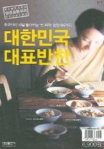 대한민국 대표반찬