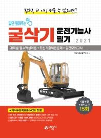 굴삭기 운전기능사 필기(2021)(답만 짚어주는)