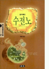 수전노(청목정선세계문학 97)