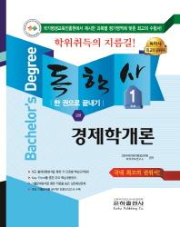 경제학개론 한 권으로 끝내기(독학사 교양 1단계)(2018)