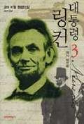 대통령 링컨 3