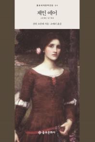 제인 에어(을유세계문학전집 64)(양장본 HardCover)