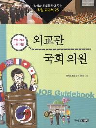 외교관 국회의원(적성과 진로를 짚어 주는 직업 교과서 25)