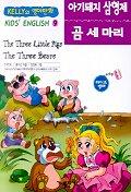 아기돼지 삼형제/곰 세 마리(KELLY의영어만화 KIDS ENGLISH9)