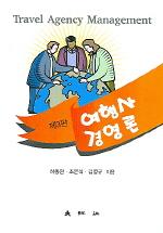 여행사 경영론(제3판)