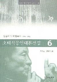 오태석공연대본전집 6(공연과 미디어 연구소 신서)