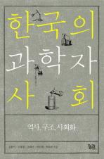 한국의 과학자사회