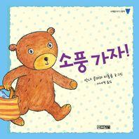 소풍 가자(사계절 아기그림책 2)(보드북)
