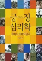 긍정 심리학 ▼/학지사[1-200018]