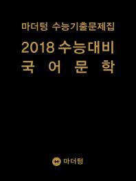 고등 국어 문학 수능기출문제집(2018 수능대비)
