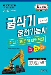 굴삭기 운전기능사 기출문제집(2019)(8절)