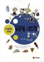 글로벌 에티켓과 음식문화(만화로 보는)