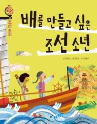 배를 만들고 싶은 조선 소년(어린이 역사 외교관 6 (조선초기))