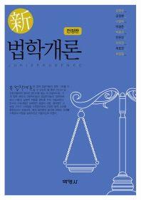 법학개론(신)(전정판)(양장본 HardCover)