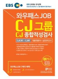 CJ그룹 CJ종합적성검사 기출유형분석+실전모의고사(2019)