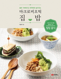마크로비오틱 집밥