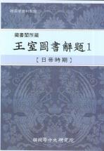 왕실도서해제 1(장서각소장)(한국학자료해제)