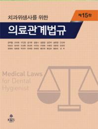 치과위생사를 위한 의료관계법규[제15판]