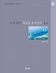 소리없이 세상을 움직인다:철강(한국의 월드 베스트)