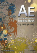 AE(AFTER EFFECTS PROFESSIONAL TRAINING BOOK) 모션 그래픽 실무 예제집(CD2장포함)