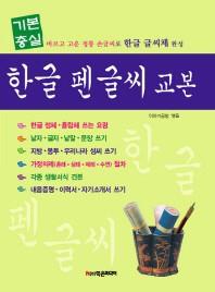 한글 펜글씨 교본(기본충실)