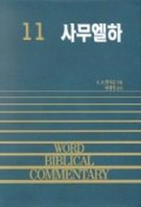 사무엘하(WORD BLBLICAL COMMENTARY 11)