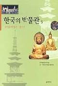 한국의 박물관 3(목아불교박물관.통도사)