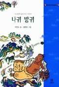 나귀 방귀(보급판)(옛이야기 보따리 5)
