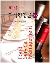 외식경영론(최신)(2판)