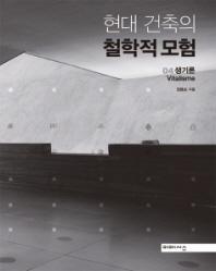 현대 건축의 철학적 모험. 4: 생기론