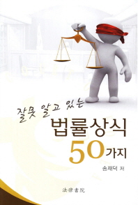 법률상식 50가지(잘 못 알고 있는)