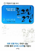 로그인 고전(아침독서 10분 도서)(청소년이 알아야 할 주제가 있는 고전 2: 시련 극복편)
