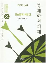 통계학의 이해 연습문제 해답집(8판)