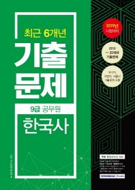한국사 최근 6개년 기출문제(9급공무원)(2019)