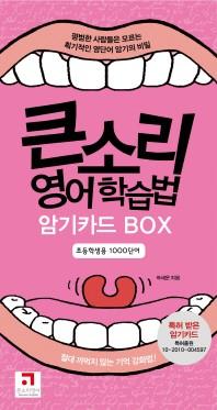 큰소리 영어학습법 암기카드 BOX 초등학생용 1000단어