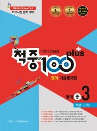 중학 영어 중3-1 전과정 기출문제집(비상 김진완)(2020)