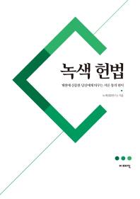 녹색 헌법(이매진의 시선 4)