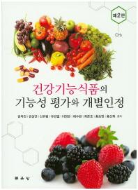 건강기능식품의 기능성 평가와 개별인정(2판)