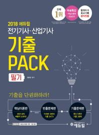 전기기사 산업기사 필기 기출PACK(2018)(에듀윌)